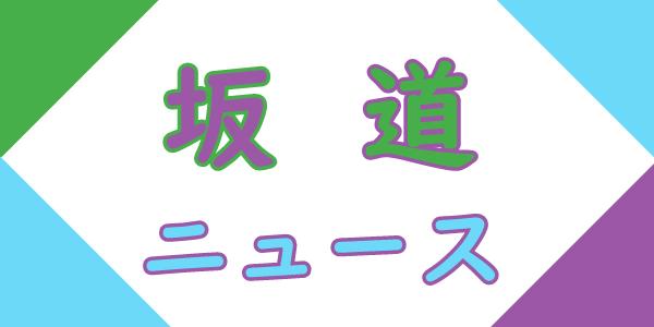 坂道46ニュース