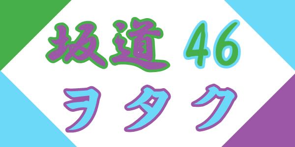 坂道オタク