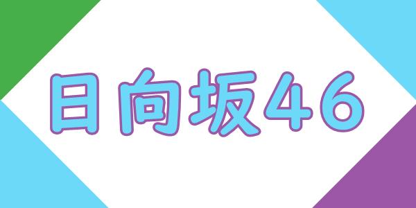 日向坂46(旧けやき坂46)